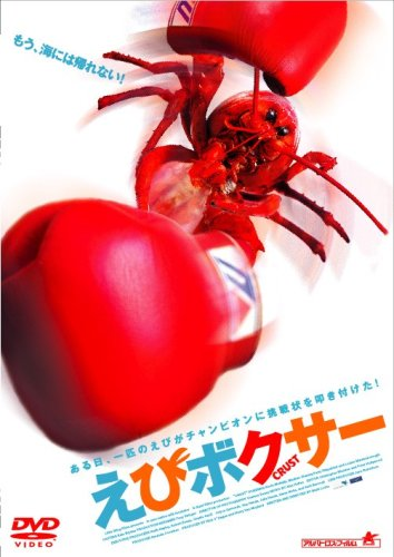 """The Citizen Kane of boxing shrimp movies"""
